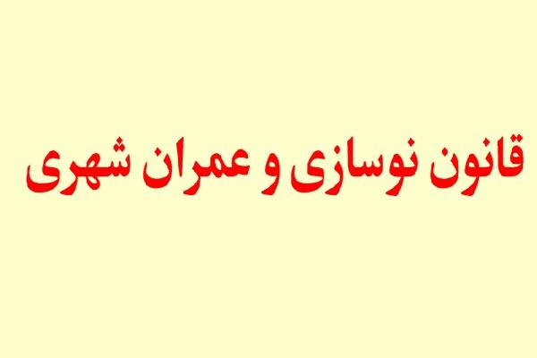 جزوه قانون نوسازی و عمران شهری ۱۳۷۴ - فروشگاه ایرانیان شهرساز