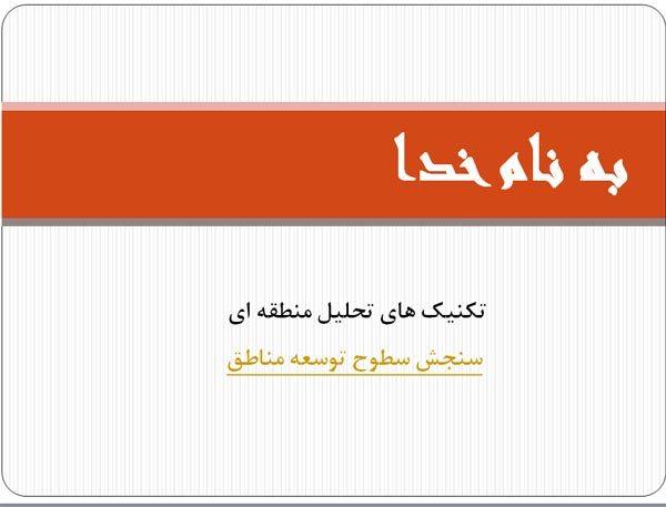 پاورپوینت تکنیک های تحلیل منطقه ای به صورت رایگان - فروشگاه ایرانیان شهرساز