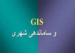 پاور پوینت GIS و ساماندهی شهری به صورت رایگان - فروشگاه ایرانیان شهرساز
