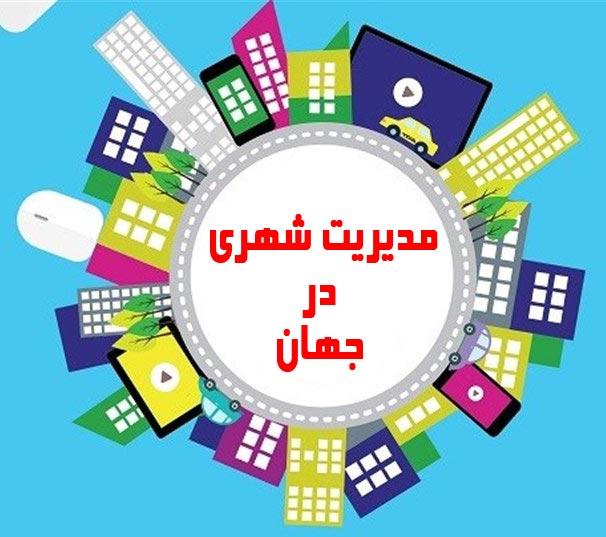 بررسی خصوصیات مديريت شهري در جهان به صورت رایگان - فروشگاه ایرانیان شهرساز