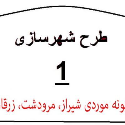 كارگاه طرح1(برنامه ريزي و طراحي منطقه اي) به صورت رایگان - فروشگاه ایرانیان شهرساز