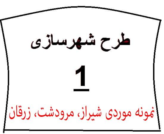 كارگاه طرح1 برنامه ريزي و طراحي منطقه ای به صورت رایگان - فروشگاه ایرانیان شهرساز