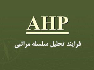 پاورپوینت آموزش روش ای اچ پی به صورت رایگان - فروشگاه ایرانیان شهرساز