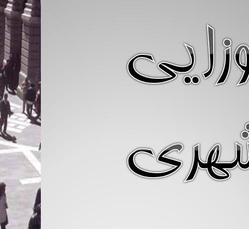 دانلود پاورپوینت نوزایی شهری به صورت کاملا رایگان - فروشگاه ایرانیان شهرساز