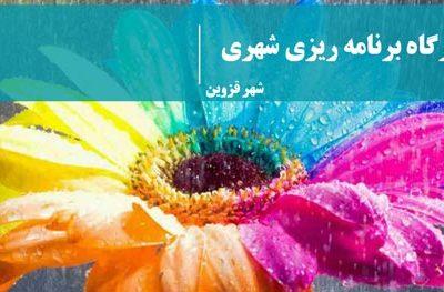 کارگاه طرح 2(محله ها، شاخص ها و شعاع دسترسی)شهر قزوین - فروشگاه ایرانیان شهرساز