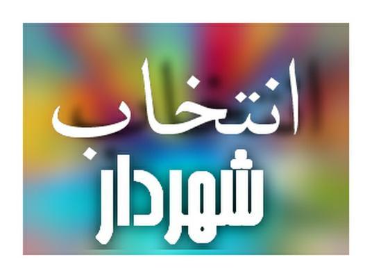 پاورپوینت انتخاب شهردار به صورت رایگان - فروشگاه ایرانیان شهرساز