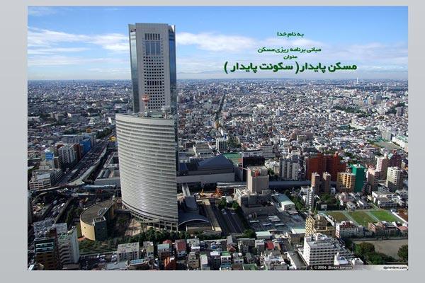 پاورپوینت مسکن پایدار به صورت رایگان - فروشگاه ایرانیان شهرساز
