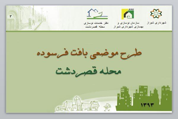 طرح موضعی بافت فرسوده قصرالدشت شیراز به صورت رایگان - فروشگاه ایرانیان شهرساز