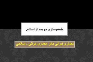 پاورپوینت شهرسازی بعد از اسلام به صورت رایگان - فروشگاه ایرانیان شهرساز