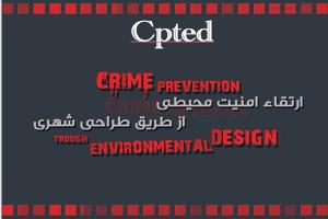 ارتقاء امنیت محیطی از طریق طراحی شهری - فروشگاه ایرانیان شهرساز