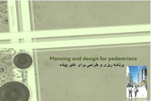 برنامه ریزی و طراحی برای عابر پیاده به صورت رایگان - فروشگاه ایرانیان شهرساز