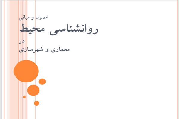 روانشناسی محیط در معماری و شهرسازی - فروشگاه ایرانیان شهرساز
