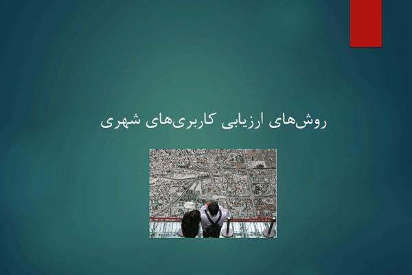روش های ارزیابی کاربری های شهری به صورت رایگان - فروشگاه ایرانیان شهرساز