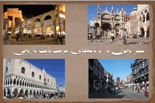 سیر تحول در برنامه های مرمت بافت تاریخی - فروشگاه ایرانیان شهرساز
