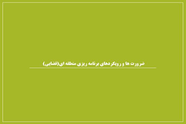 ضرورت و رویکردهای برنامه ریزی منطقه ای - فروشگاه ایرانیان شهرساز