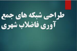 طراحی شبکه های جمع آوری فضلاب شهری - فروشگاه ایرانیان شهرساز