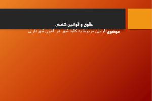 قوانین کالبد شهر در قوانین شهرداری به صورت رایگان - فروشگاه ایرانیان شهرساز