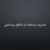 مدیریت پسماند در مناطق روستایی به صورت رایگان - فروشگاه ایرانیان شهرساز