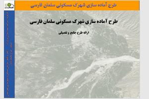 پاورپوینت-آماده-سازی-شهرک-سلمان-فارسی---فروشگاه-ایرانیان-شهرساز