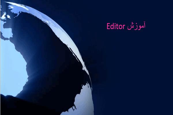 پاورپوینت آموزش Editor در جی ای اس - فروشگاه ایرانیان شهرساز