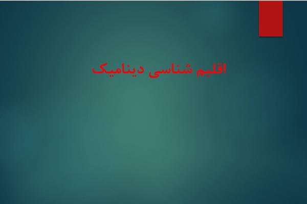 پاورپوینت اقلیم شناسی دینامیک به صورت رایگان - فروشگاه ایرانیان شهرساز