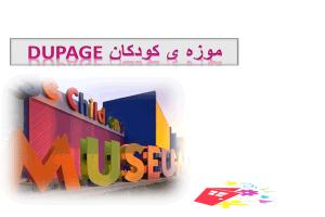 پاورپوینت انواع موزه ی کودکان به صورت رایگان - فروشگاه ایرانیان شهرساز