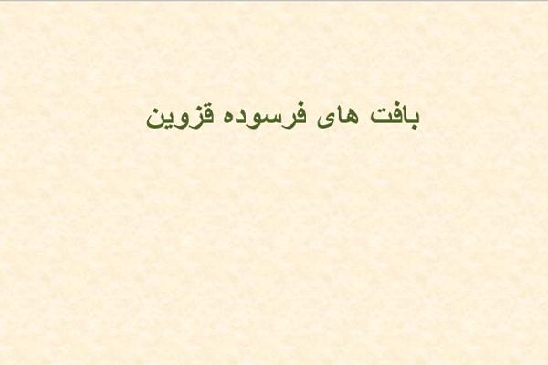 پاورپوینت بافت های فرسوده قزوین به صورت رایگان - فروشگاه ایرانیان شهرساز