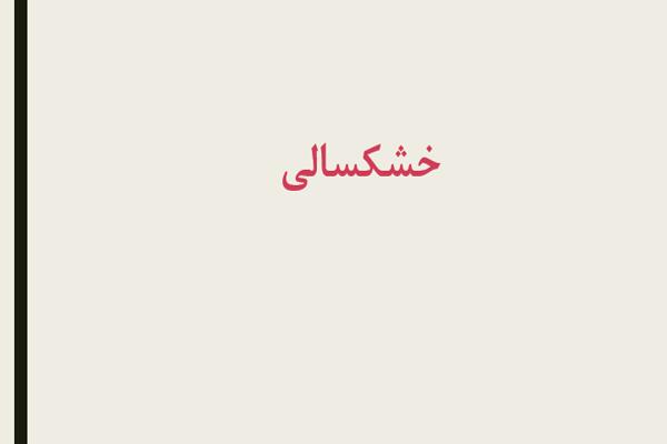 پاورپوینت بررسی پدیده خشکسالی به صورت رایگان - فروشگاه ایرانیان شهرساز