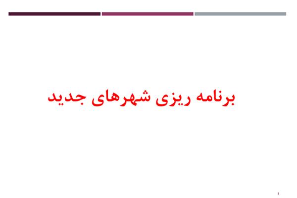 پاورپوینت برنامه ریزی شهرهای جدید به صورت رایگان - فروشگاه ایرانیان شهرساز