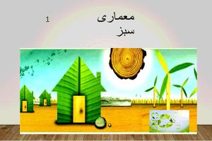 پاورپوینت تاریخچه معماری سبز به صورت رایگان - فروشگاه ایرانیان شهرساز