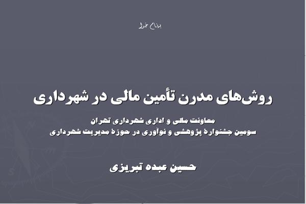 پاورپوینت تامین منابع مالی شهرداری ها - فروشگاه ایرانیان شهرساز