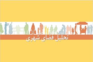 پاورپوینت تحلیل طراحی فضای شهری به صورت رایگان - فروشگاه ایرانیان شهرساز