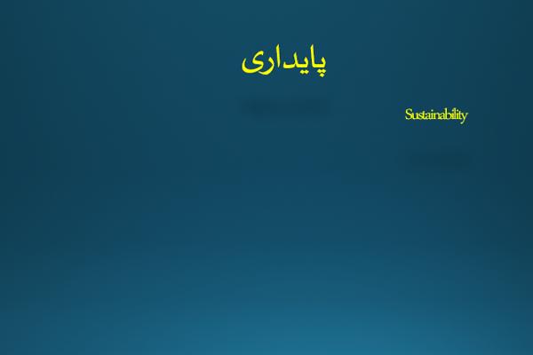 پاورپوینت توسعه پایدار شهری به صورت رایگان - فروشگاه ایرانیان شهرساز