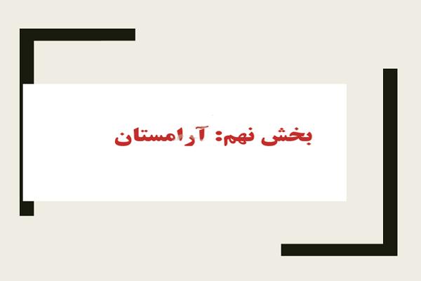 پاورپوینت جایگاه آرامستان در شهرها به صورت رایگان - فروشگاه ایرانیان شهرساز