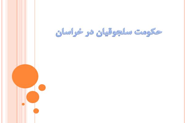 پاورپوینت حکومت سلجوقیان در ایران به صورت رایگان - فروشگاه ایرانیان شهرساز