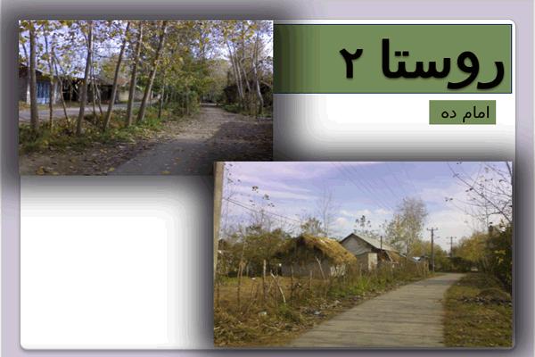 پاورپوینت درس روستا 2 به صورت رایگان - فروشگاه ایرانیان شهرساز