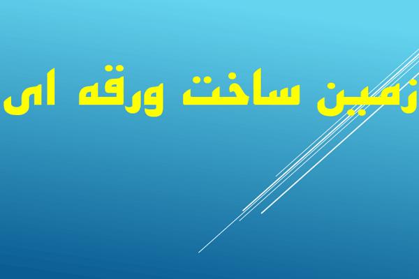 پاورپوینت زمین ساخت ورقه ای به صورت رایگان - فروشگاه ایرانیان شهرساز