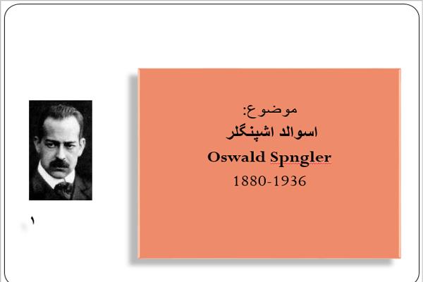 پاورپوینت زندگینامه اسوالد اشپنگلر به صورت رایگان - فروشگاه ایرانیان شهرساز