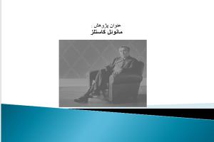 پاورپوینت زندگینامه مانوئل کاستلز به صورت رایگان - فروشگاه ایرانیان شهرساز
