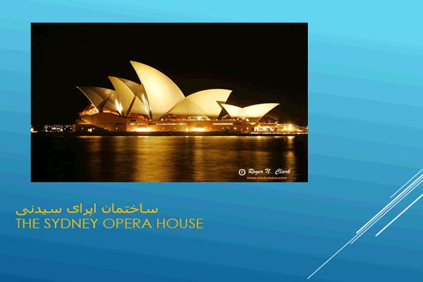 پاورپوینت ساختمان اپرای سیدنی به صورت رایگان - فروشگاه ایرانیان شهرساز