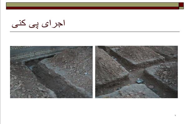 پاورپوینت ساخت با مصالح بنایی به صورت رایگان - فروشگاه ایرانیان شهرساز
