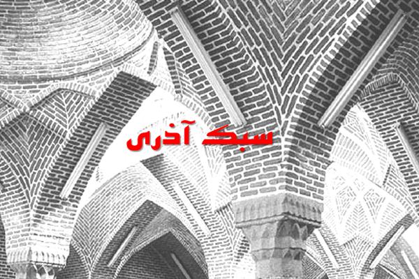 پاورپوینت سبک معماری آذری به صورت رایگان - فروشگاه ایرانیان شهرساز