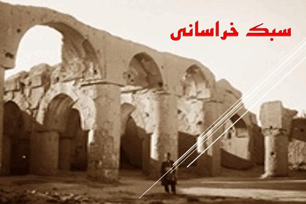 پاورپوینت سبک معماری خراسانی به صورت رایگان - فروشگاه ایرانیان شهرساز