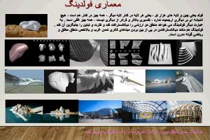 پاورپوینت سبک معماری فولدینگ به صورت رایگان - فروشگاه ایرانیان شهرساز