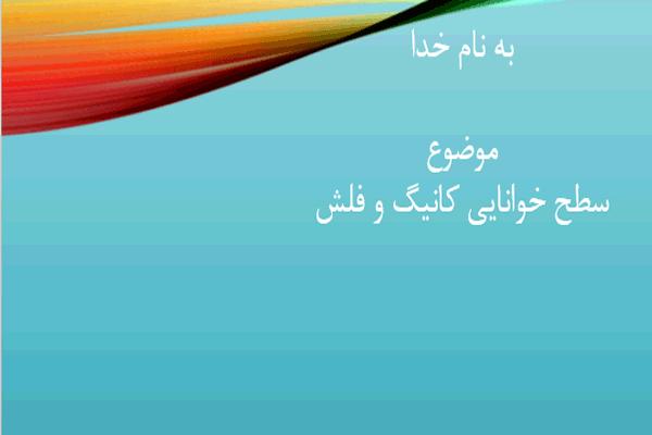 پاورپوینت سطح خوانایی کانیگ و فلش به صورت رایگان - فروشگاه ایرانیان شهرساز