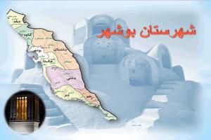 پاورپوینت شرایط محیطی بوشهر به صورت رایگان - فروشگاه ایرانیان شهرساز