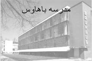 پاورپوینت شناخت مدرسه باهاوس به صورت رایگان - فروشگاه ایرانیان شهرساز