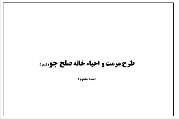 پاورپوینت طرح مرمت احیاء خانه صلح جو تبریز - فروشگاه ایرانیان شهرساز