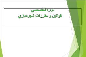 پاورپوینت قوانین و مقررات شهرسازی به صورت رایگان - فروشگاه ایرانیان شهرساز