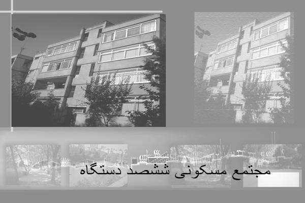 پاورپوینت مجتمع مسکونی ششصد دستگاه - فروشگاه ایرانیان شهرساز